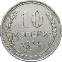 10 копеек 1924 года номинал