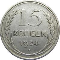 15 копеек 1924 года номинал