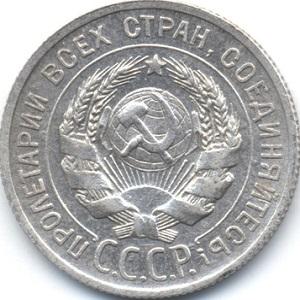 20 копеек 1924 года Герб