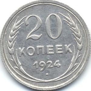 20 копеек 1924 года номинал