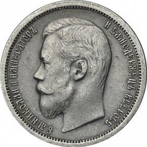 50 копеек 1902 профиль