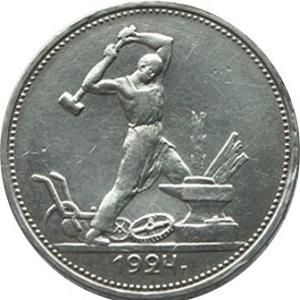 50 копеек 1924 года аверс
