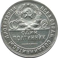 50 копеек 1924 года реверс
