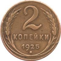 2 копейки 1925 года номинал