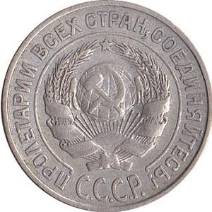 10 копеек 1925 года Герб