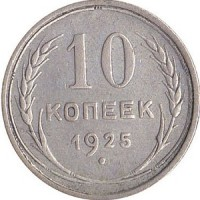 10 копеек 1925 года Номинал