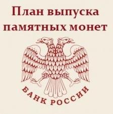 План выпуска монет на 2017 год