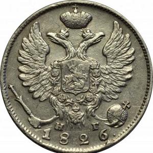 10 копеек 1826 орёл