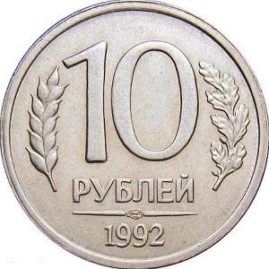 10 рублей 1992 года номинал