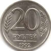 20 копеек монета 1992 года номинал