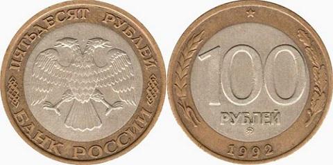 100 рублей 1992 ММД перепутка