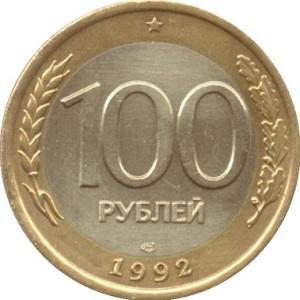 100 рублей 1992 номинал