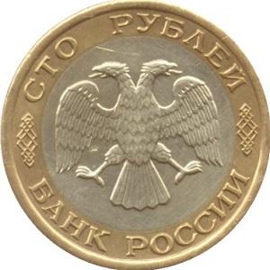 100 рублей 1992 орёл
