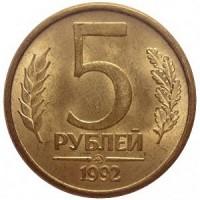 5 рублей 1992 номинал