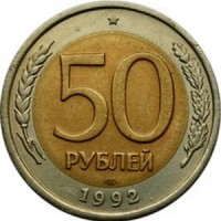 50 рублей 1992 года номинал