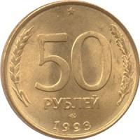 50 рублей 1993 номинал