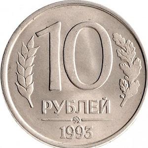 10 рублей 1993 года номинал