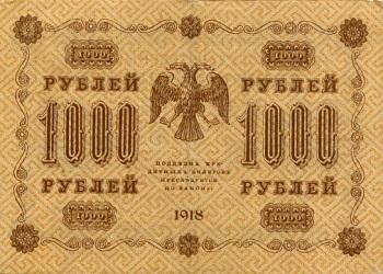1000 рублей 1918 (2)