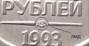 20 копеек 1993 ЛМД фото