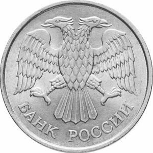 20 рублей 1993 орёл
