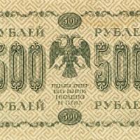 500 рублей 1918 года (1)