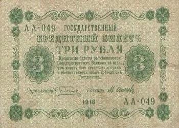 3 рубля 1918 бумажные 1