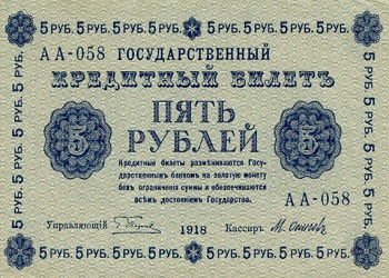 5 рублей 1918 бумажный 1