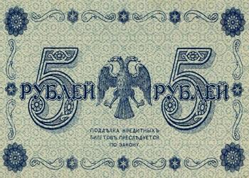 5 рублей 1918 бумажный 2