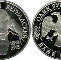 Вернадский рубль 1993