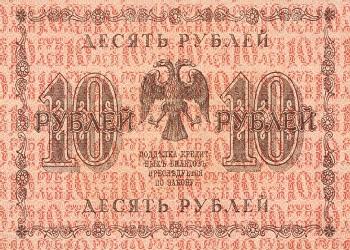 10 рублей 1918 года бумажные (2)