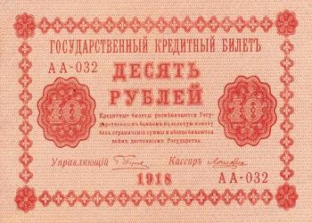 10 рублей 1918 года бумажные