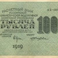 Купюра 1000 рублей 1919 (2)