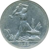 50 копеек 1925 года (1ф)