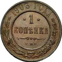 1 копейка 1903 (1)