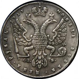 1 рубль 1727 года Екатерина 1-2