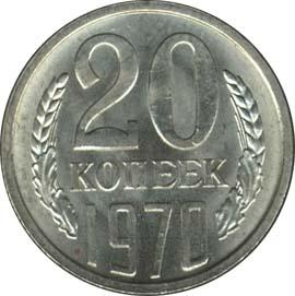 20 копеек 1970 года - редкая монета