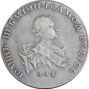 1 Рубль 1741 Иоанн Антонович аверс
