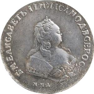 1 рубль 1742 года Елизавета аверс