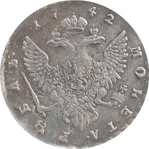 1 рубль 1742 года Елизавета реверс