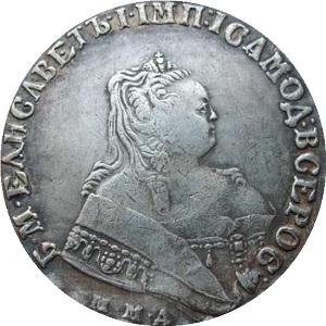 1 рубль 1743 года Елизавета аверс