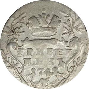 Монета гривенник 1742 года Елизавета реверс