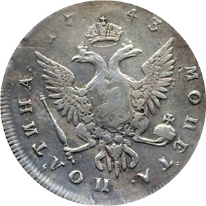 Монета полтина 1743 года Елизавета Петровна реверс