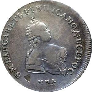 Монета полтина 1743 года Елизавета аверс