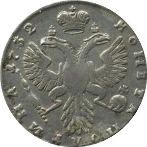 Полтина 1732 года реверс Анна Иоанновна