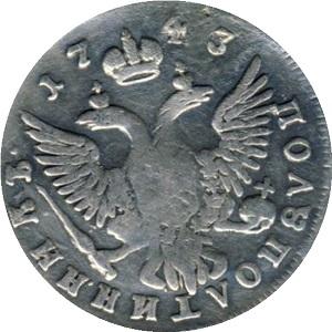 Полуполтинник 1743 года реверс