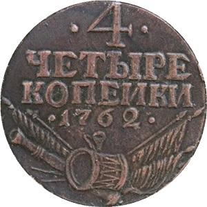 4 копейки 1762 года Пётр 3
