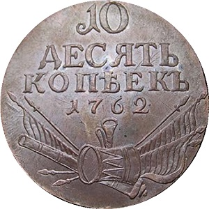 Монета 10 копеек 1762 года ( барабаны ) Пётр 3