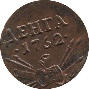 Монета денга 1762 года Пётр 3