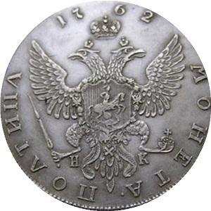 Монета полтина 1762 года Пётр 3 реверс