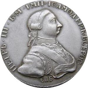 Монета полтина 1762 года Пётр 3
